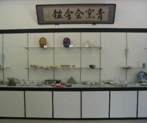 青窯会会館